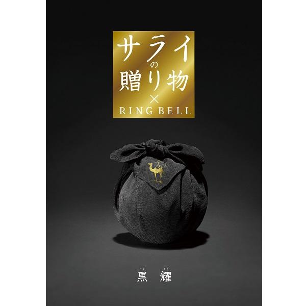 ギフト 贈り物 プレゼント カタログギフト リンベル サライの贈り物×リンベル 黒耀(こくよう) 内祝 御祝