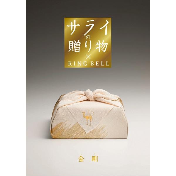 ギフト 贈り物 プレゼント カタログギフト リンベル サライの贈り物×リンベル 金剛(こんごう) 内祝 御祝
