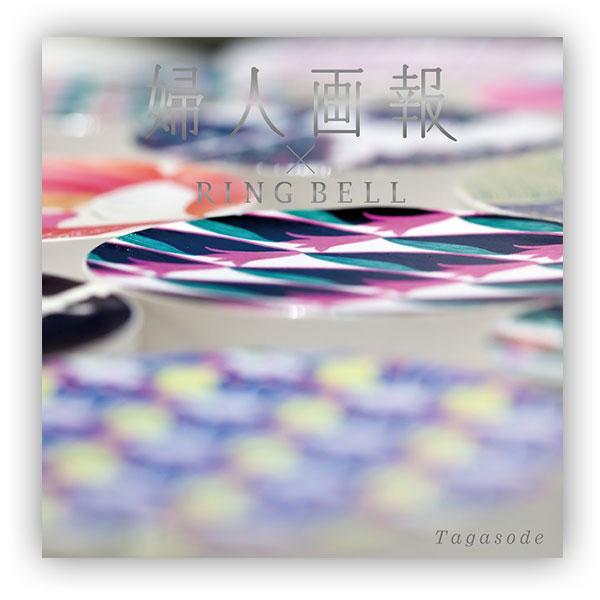 ギフト 贈り物 プレゼント カタログギフト リンベル 婦人画報×リンベル 誰が袖(たがそで) 内祝 御祝