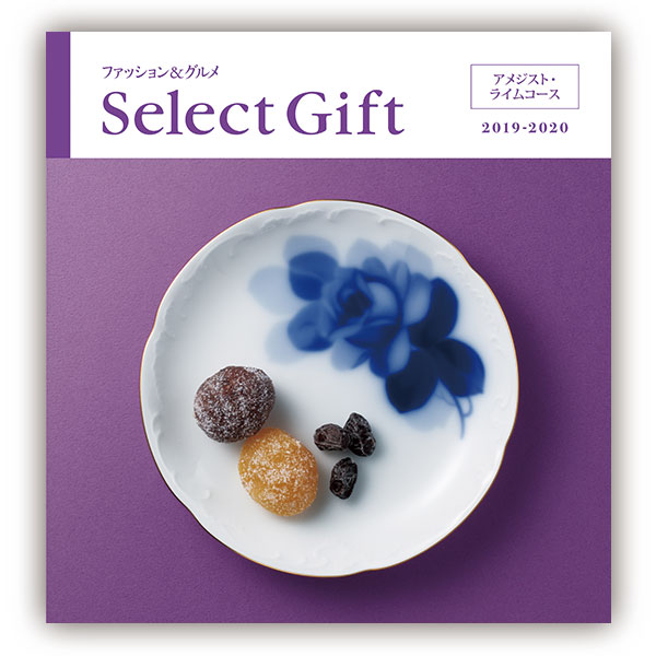 ギフト 贈り物 プレゼント カタログギフト リンベル セレクトギフト アメジスト・ライム 内祝 御祝