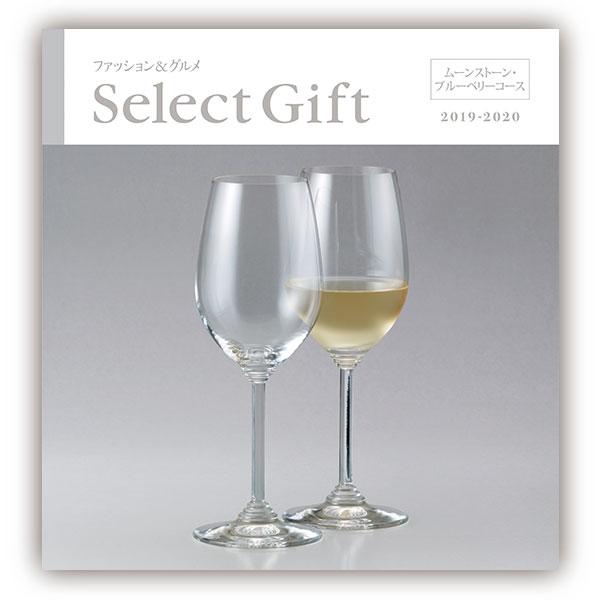 ギフト 贈り物 プレゼント カタログギフト リンベル セレクトギフト ムーンストーン・ブルーベリー 内祝 御祝