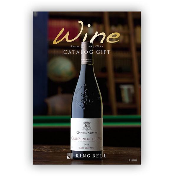 リンベル カタログギフト ワインカタログギフト フィネス 内祝 御祝 ギフト 贈り物 プレゼント