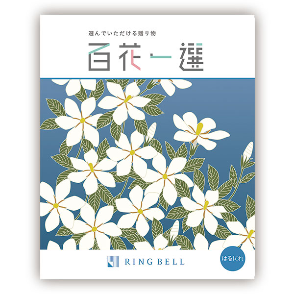 リンベル カタログギフト 百花一選(慶事) 春楡(はるにれ) 内祝 御祝 ギフト 贈り物 プレゼント