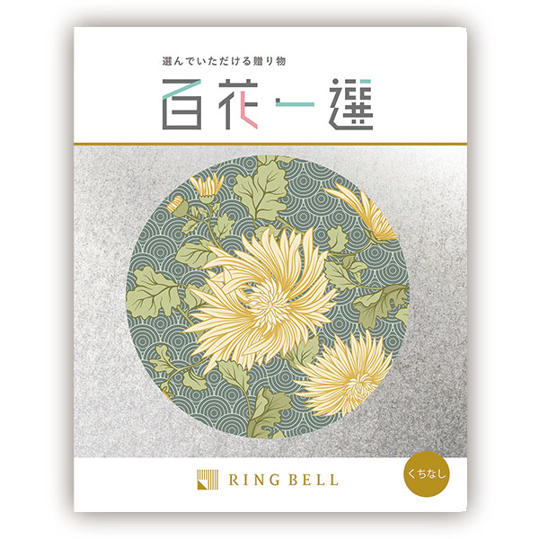 リンベル カタログギフト 百花一選(慶事) 梔子(くちなし) 内祝 御祝 ギフト 贈り物 プレゼント