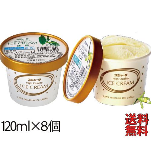 あの味をご自宅に スジャータ アイスクリーム バニラ 4個 SALE開催中 包装不可 送料込 のし 永遠の定番モデル 4個計8個 抹茶