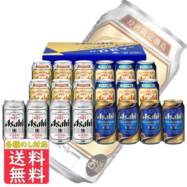 ビール 『1年保証』 ギフト 送料無料 プレゼント アサヒビール4種セット 一部地域除く AJP-5 アサヒ 至高