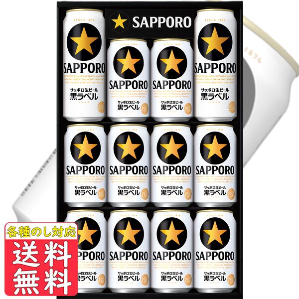 ビール ギフト 送料無料 プレゼント サッポロ 卓抜 セール特別価格 一部地域除く 黒ラベル KS3D