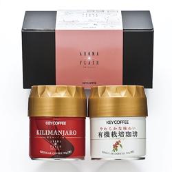 内祝 2020春夏新作 御祝い返しに 〈キーコーヒー〉有機栽培やわらかな味わい 新作 大人気 キリマンジェロ 2缶セット