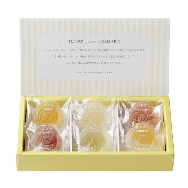 ギフト 贈り物 彩果の宝石 値下げ フラワーゼリーコレクション R-6 現品