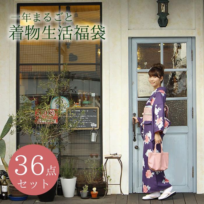 洗える着物 セット 一年まるごと着物生活福袋36点セット 女性 レディース きものデビュー 和装 袷 単衣 夏着物 浴衣 kimono 名古屋帯 半幅帯 送料無料 セール対象外 福袋