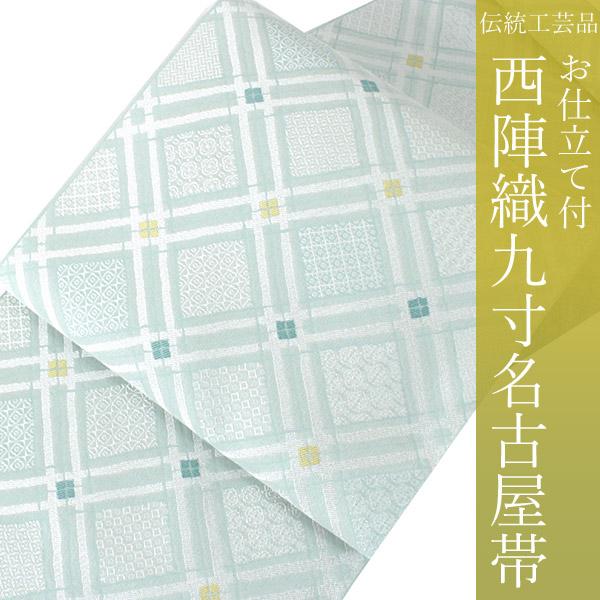 名古屋帯 正絹 西陣織 弥栄織物謹製 仕立て付き 九寸 なごや帯 六通 ブルー 白 黄色 グリーン 襷 格子柄 証紙付き 女性 レディース 着物 和装 和服 新品 日本製 東京 送料無料 tkフチ