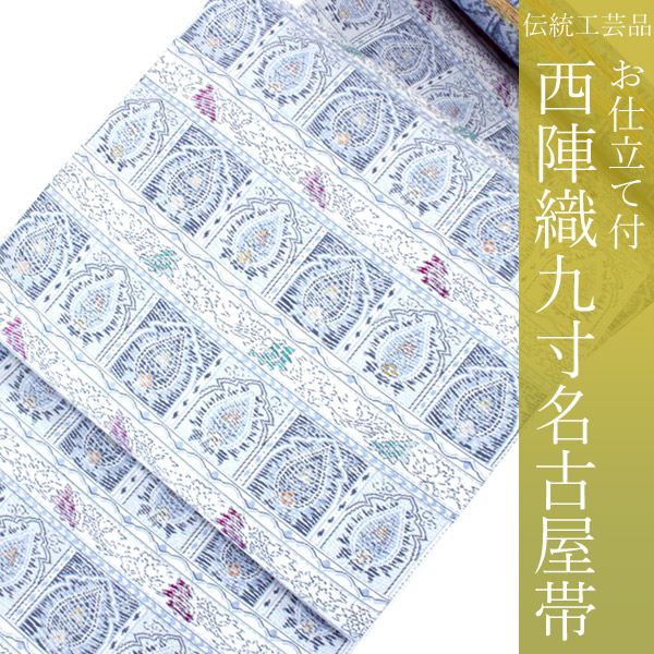 名古屋帯 正絹 西陣織 木原織物謹製 仕立て付き 九寸 なごや帯 六通 白 青 鐘 幾何学 縞柄 証紙付き 女性 レディース 着物 和装 和服 新品 日本製 東京 送料無料 tkフウ