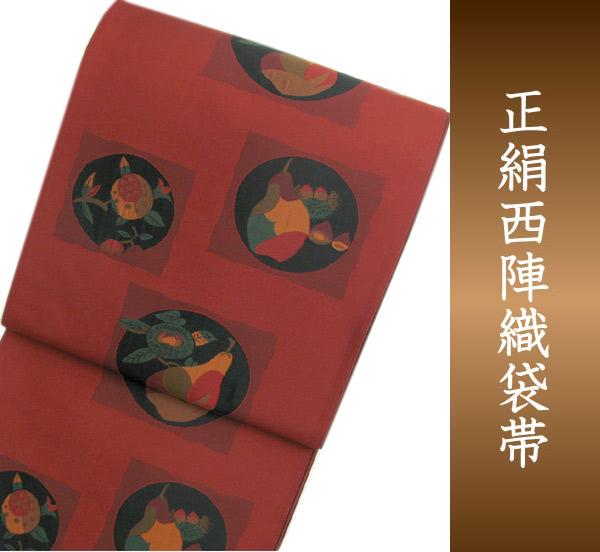 袋帯 お仕立て付 赤地 洋ナシと栗の丸紋格子柄 紹 古今絵巻【HZ】