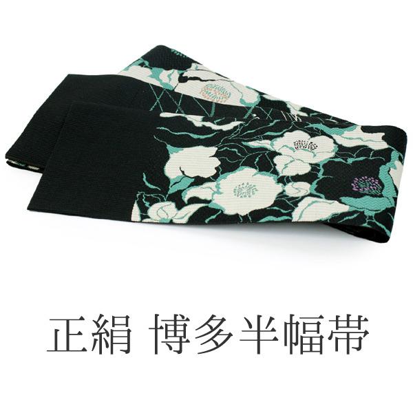 【半幅帯 半巾帯 博多織 細帯 絹 黒地椿柄】紋小袋帯 和装 着物 きもの キモノ kimono obi リバーシブル 【送料無料】