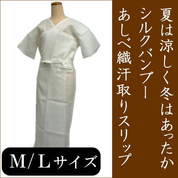 送料無料 あしべ織 汗取りスリップ 着物 スリップ 着物スリップ 浴衣 スリップ 肌着 肌襦袢 インナー シルクバンブーM L セール対象外 kimono PP