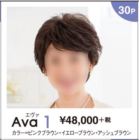 【送料無料】 レオンカ ウイッグ エヴァ ava1