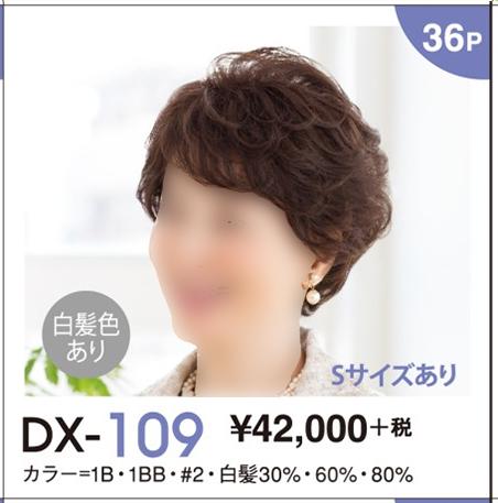 レオンカウイッグ デラクシィ DX-109-#2