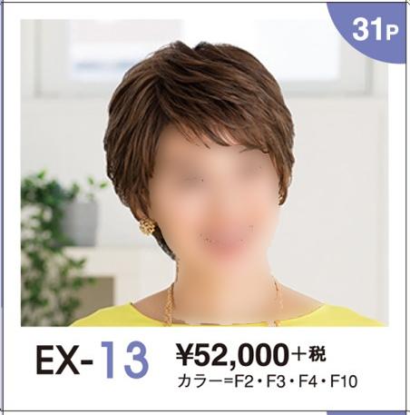 【送料無料】 レオンカ ウイッグ エクセラ EX-13