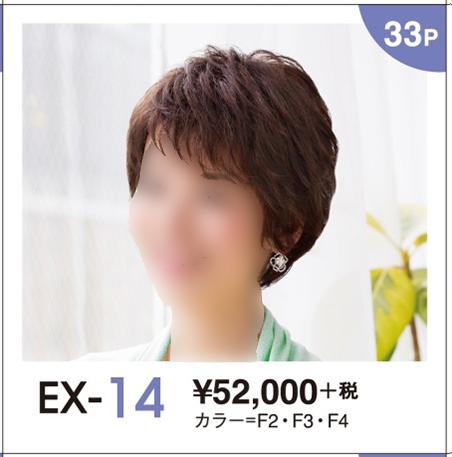 【送料無料】 レオンカ ウイッグ エクセラ EX-14