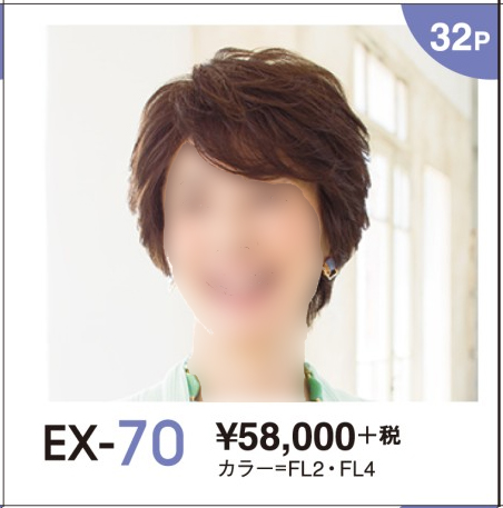 【送料無料】 レオンカ ウイッグ エクセラ EX-70