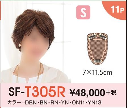 【送料無料】 レオンカ ハイパック(部分ウイッグ) SF-T305R