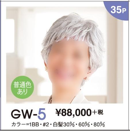 【送料無料】 レオンカ ウイッグ グランモード GW-5
