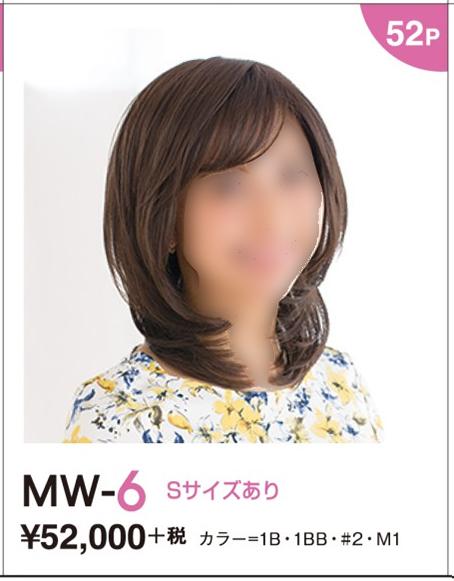 【送料無料】 レオンカ ウイッグ レディスフィットミー MW-6