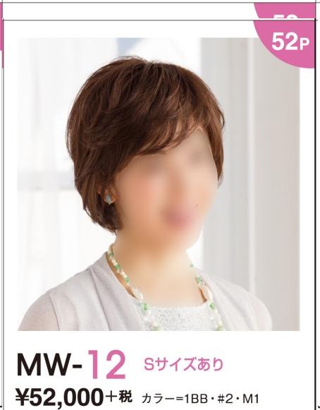 【送料無料】 レオンカ ウイッグ レディスフィットミー MW-12