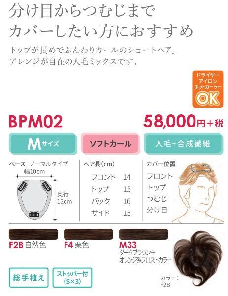 【送料無料】フォンテーヌ トップピース BPM02