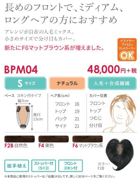 【送料無料】フォンテーヌ トップピース BPM04