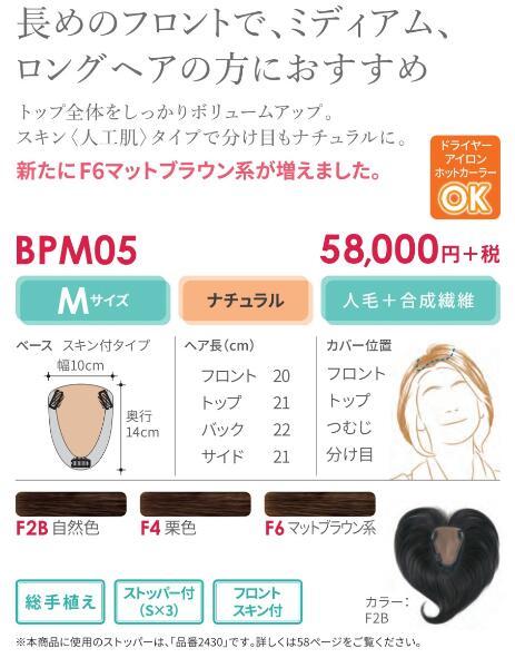 【送料無料】フォンテーヌ トップピース BPM05