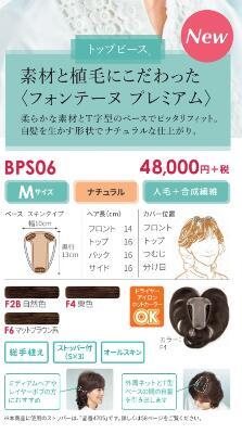 【送料無料】フォンテーヌ トップピース BPS06