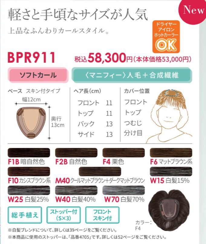 【送料無料】フォンテーヌ トップピース BPR911