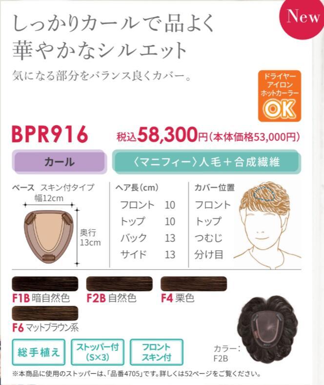 【送料無料】フォンテーヌ トップピース BPR916