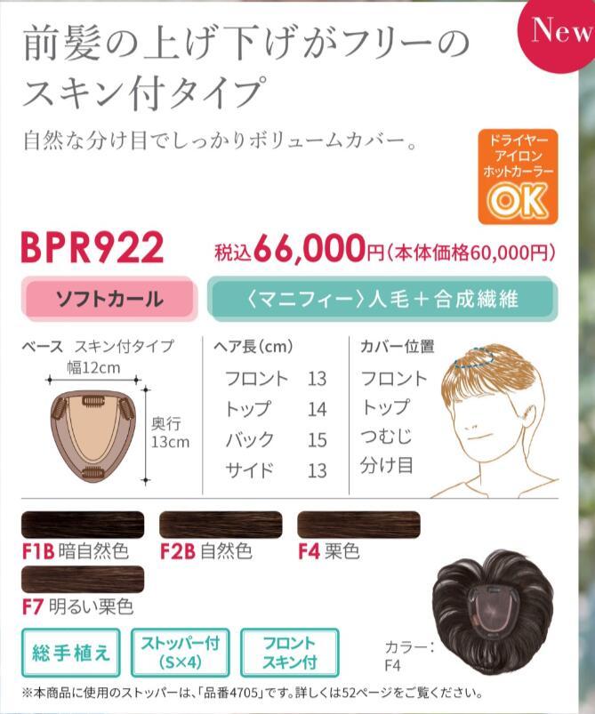 【送料無料】フォンテーヌ トップピース BPR922