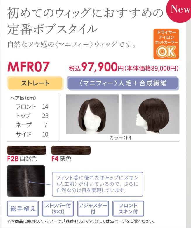 【送料無料】フォンテーヌ ウィッグ MFR07