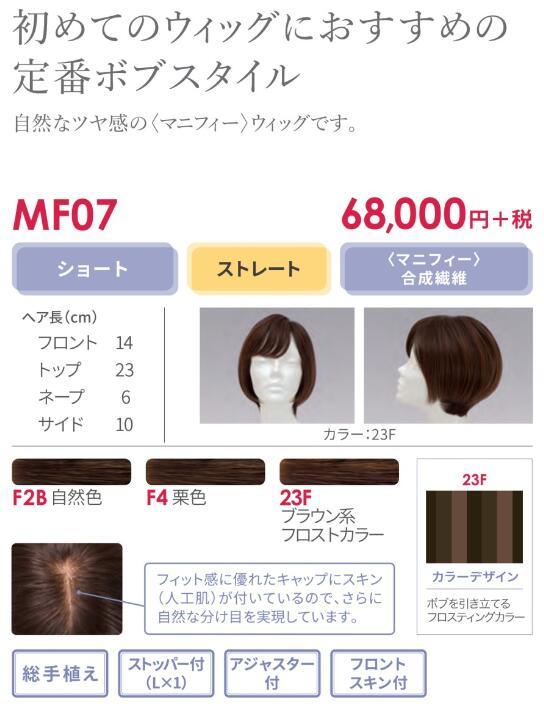 【送料無料】フォンテーヌ ウィッグ MF07