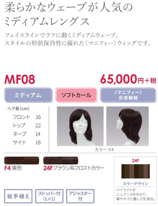 【送料無料】フォンテーヌ ウィッグ MF08
