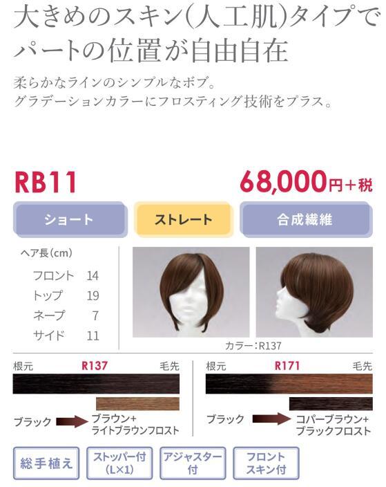 【送料無料】フォンテーヌ ウイッグ RB11