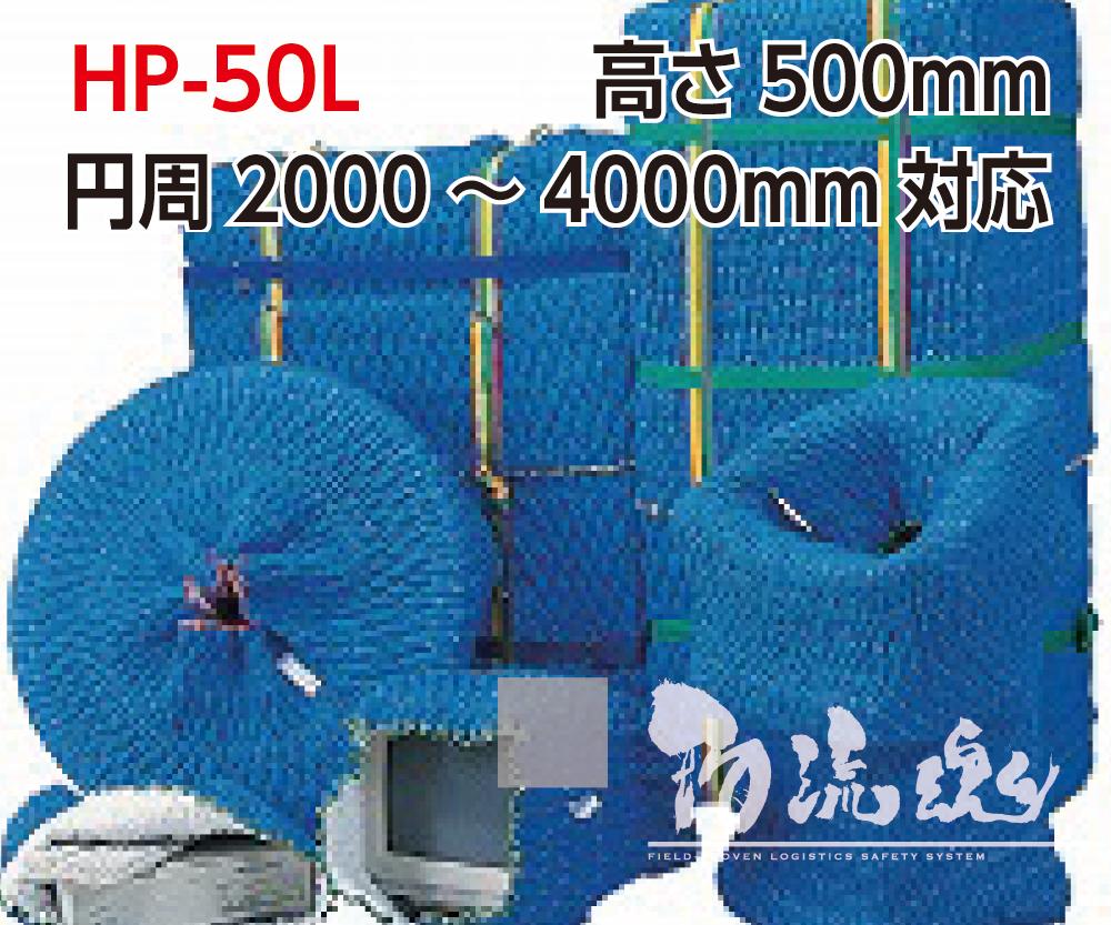 【伸縮自在のあて布団】ハイパットHP-50L【高さ500mm 円周2000~4000mm対応】5枚