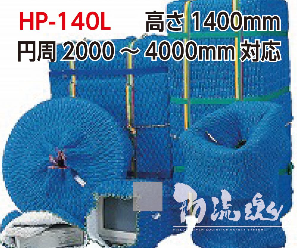 【伸縮自在のあて布団】ハイパットHP-140L【高さ1400mm 円周2000~4000mm対応】5枚