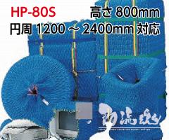 【伸縮自在のあて布団】ハイパットHP-80S【高さ800mm 円周1200~2400mm対応】5枚