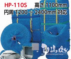 【伸縮自在のあて布団】ハイパットHP-110S【高さ1100mm 円周1200~2400mm対応】5枚
