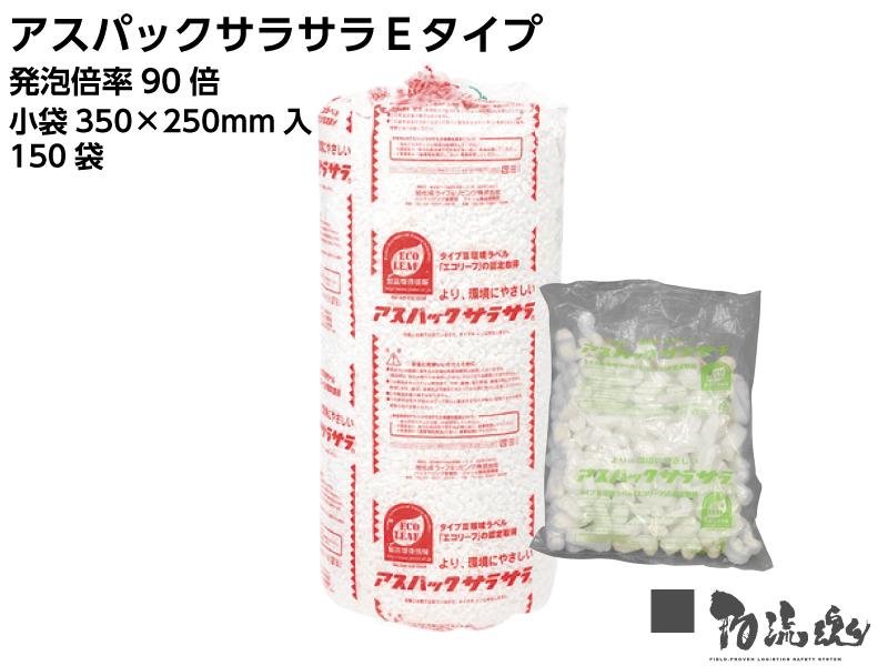 Tメディカルパッケージ アスパックサラサラEタイプ(高発泡約90倍) 小袋No.1 約350mmx約250mm 150入※代引き不可