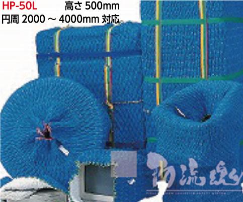 円周2000~4000mm対応】5枚 【伸縮自在のあて布団】フィットカバーHP-50L【高さ500mm