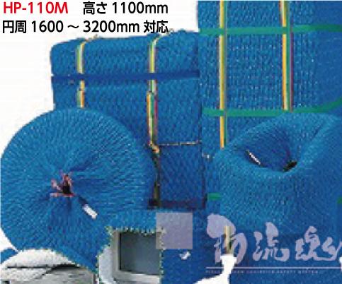 【伸縮自在のあて布団】フィットカバーHP-110M【高さ1100mm 円周1600~3200mm対応】5枚