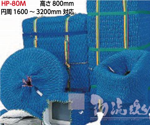 【伸縮自在のあて布団】フィットカバーHP-80M【高さ800mm 円周1600~3200mm対応】5枚