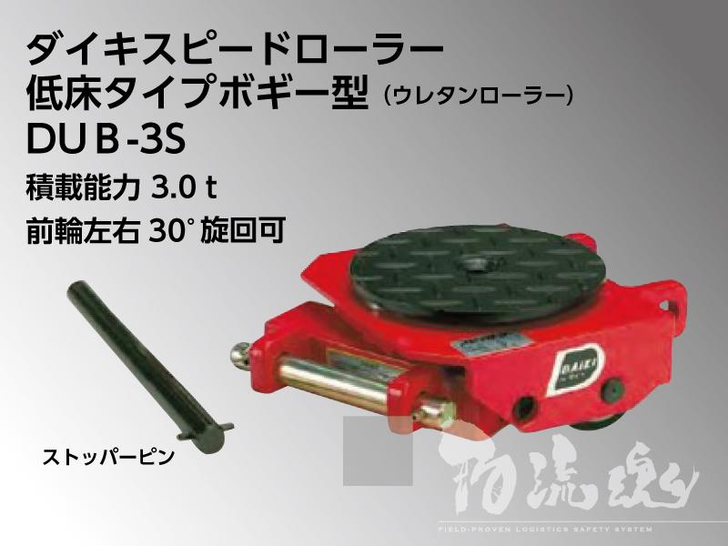 ダイキスピードローラー 低床タイプ DUB-3S 本体重量 18kg最大積載能力 3tテーブル面高さ 105mm※代引き不可