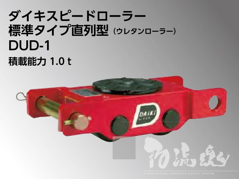 ダイキスピードローラー 標準タイプ DUD-1 本体重量 7kg最大積載能力 1.0tテーブル面高さ 80mm※代引き不可