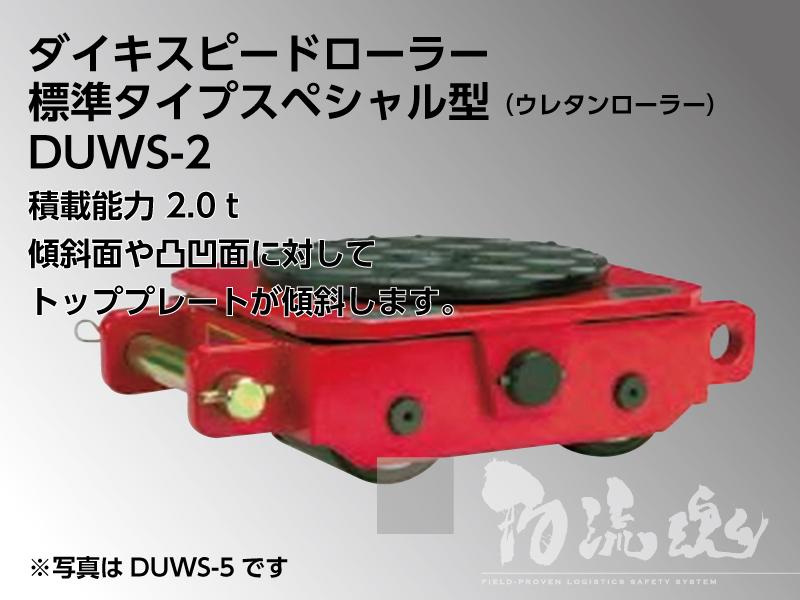 ダイキスピードローラー 標準タイプ DUWS-2 本体重量 16kg最大積載能力 2tテーブル面高さ 95mm※代引き不可